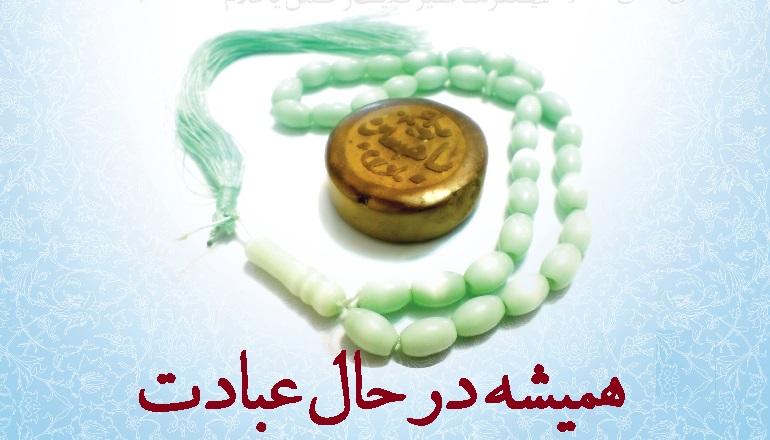 عبادت در ماه رمضان