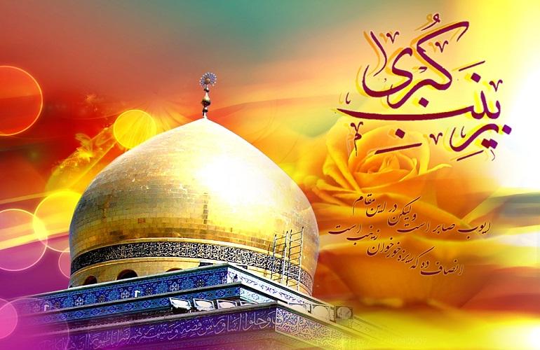 مقام عبودیت حضرت زینب
