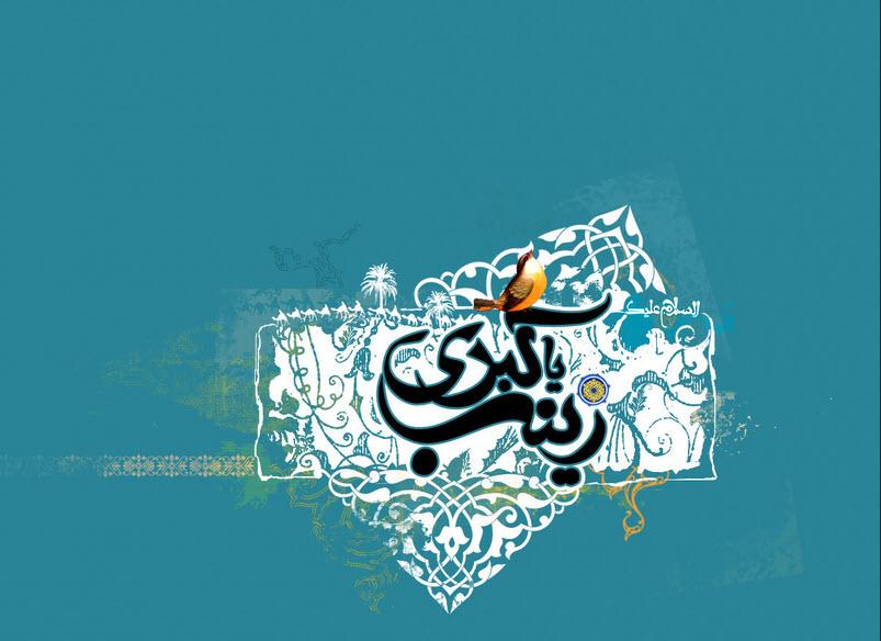 زینب سلام الله علیها