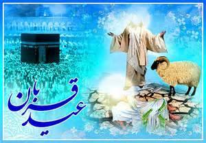 عید قربان و حکم الهی