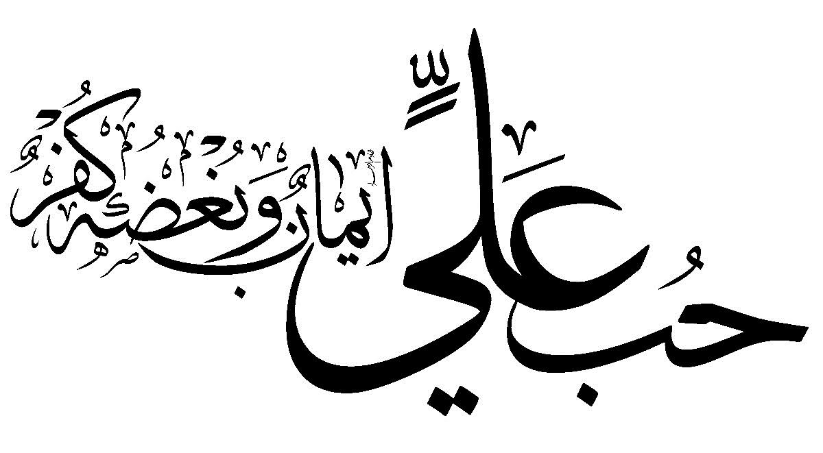 حب علی ایمان