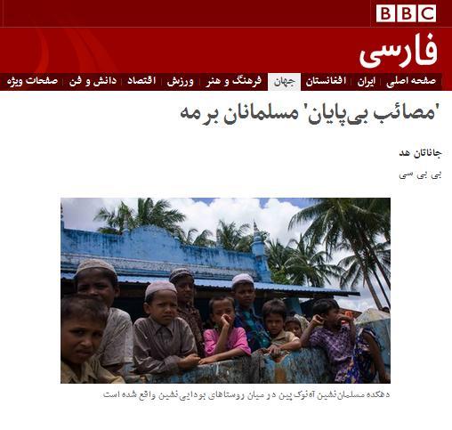 بی بی سی میانمار