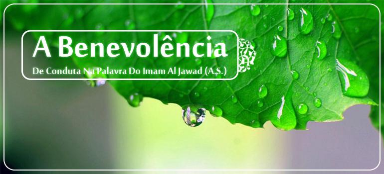 A Benevolência De Conduta Na Palavra Do Imam Al Jawad (A.S.)