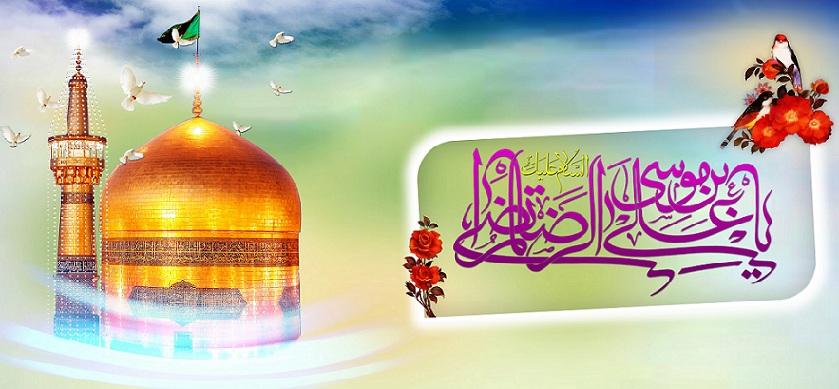 معجزات امام رضا برای هدایت مردم