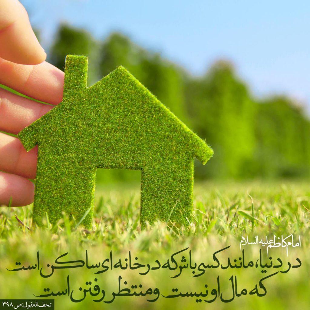 امام کاظم دنیا طلبی