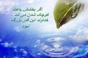 Image result for بخشش