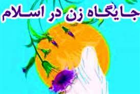 جايگاه زن در اسلام