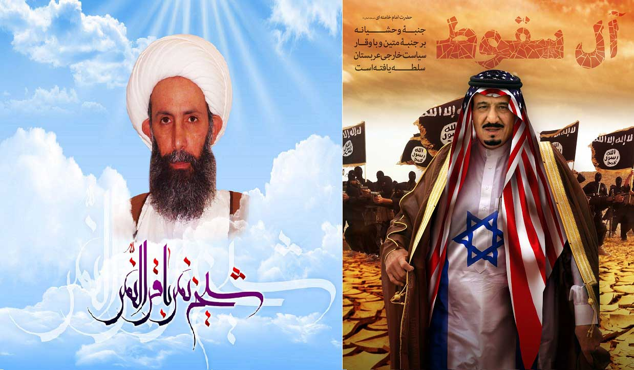 شیخ نمر و آل سعود جنایتکار
