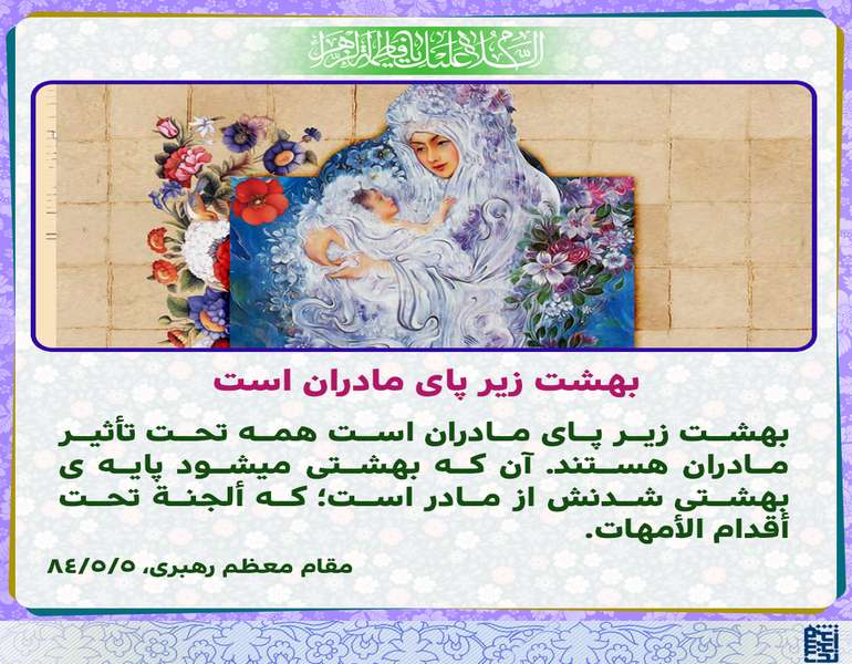 بهشت زیر پای مادران است