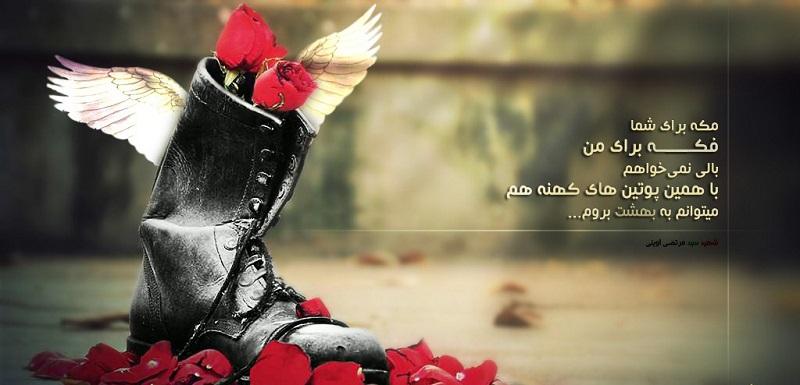 Image result for شهدا