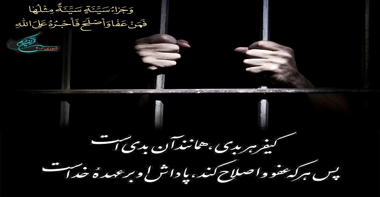 زندان دز قرآن