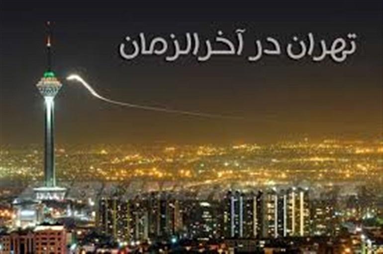 مقصود از زوراء در روایات ظهور بغداد است یا تهران؟