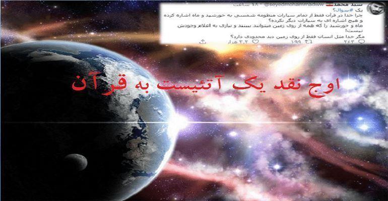 قرآن کتاب هدایت