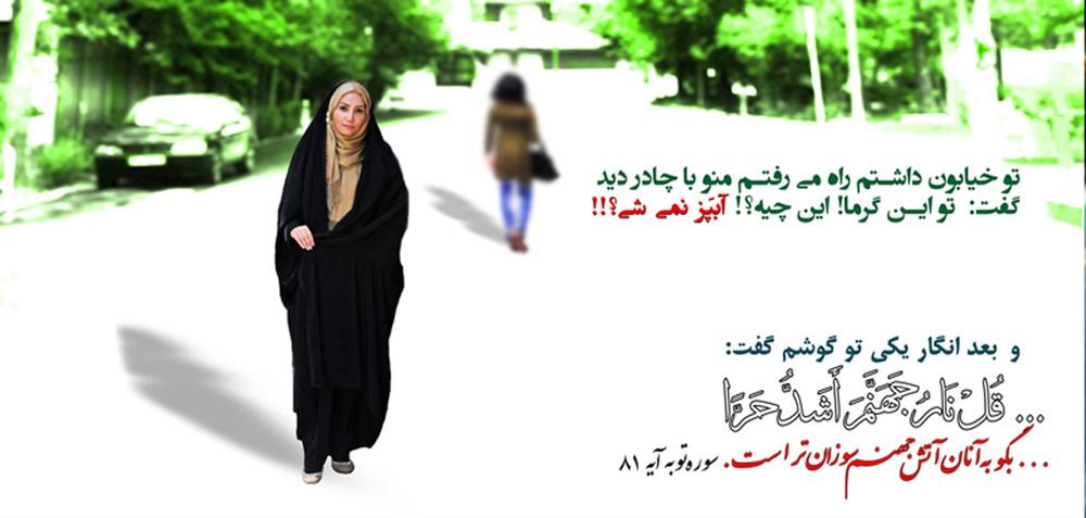 حجاب و عفت زن