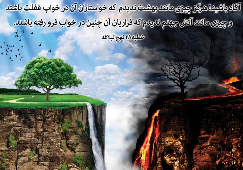 وجوب مشروط بهشت و جهنم