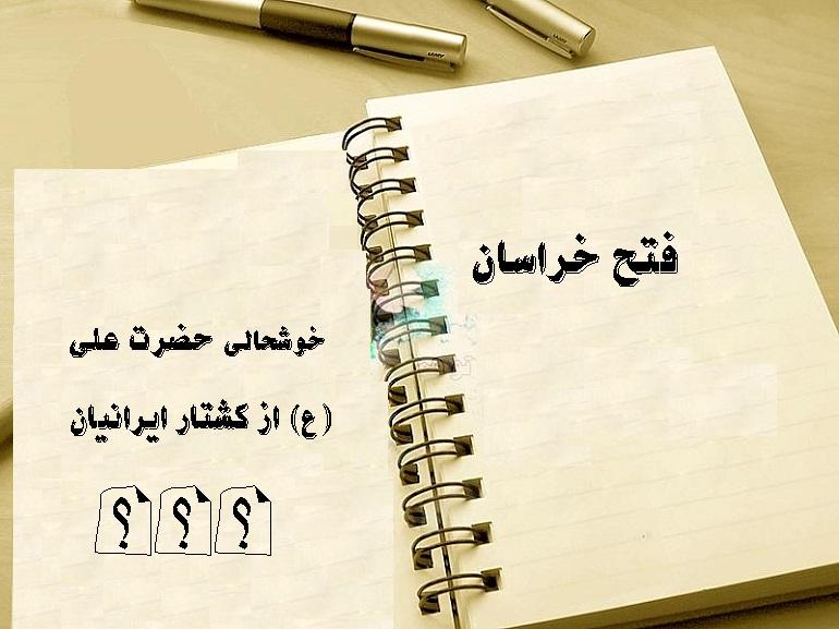 خوشحالی امیرالمومنین از کشتار ایرانیان
