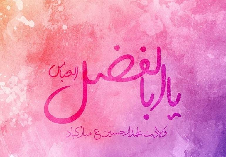 پنج صفت برجسته عبدصالح خدا