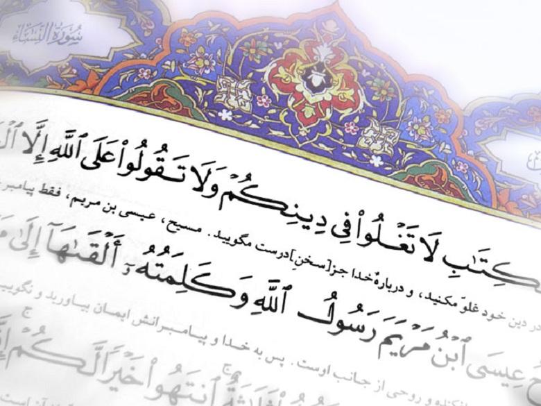 غلو در قرآن