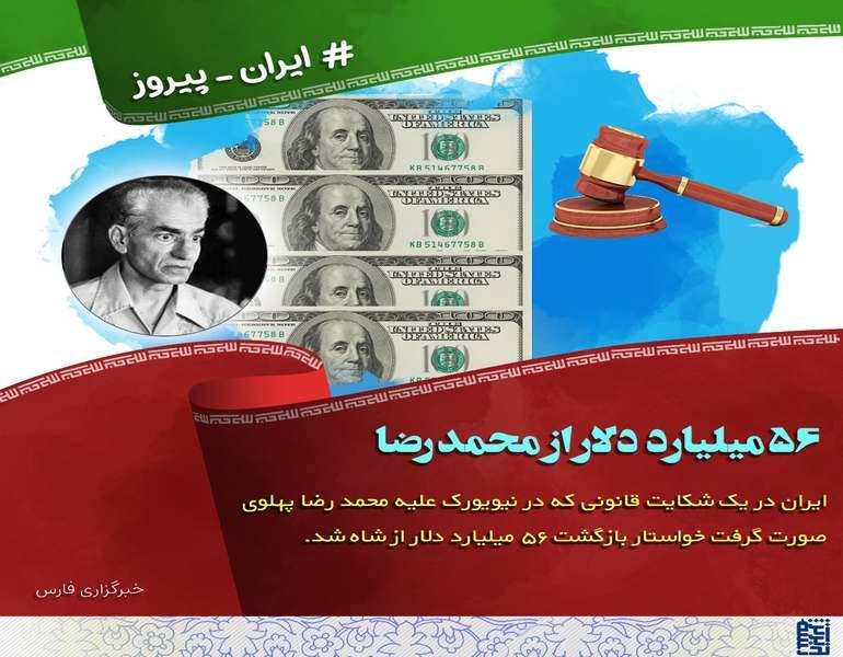 56میلیارد دلار از محمد رضا