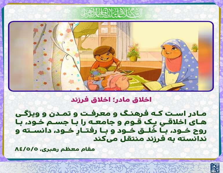 اخلاق مادر؛ اخلاق فرزند