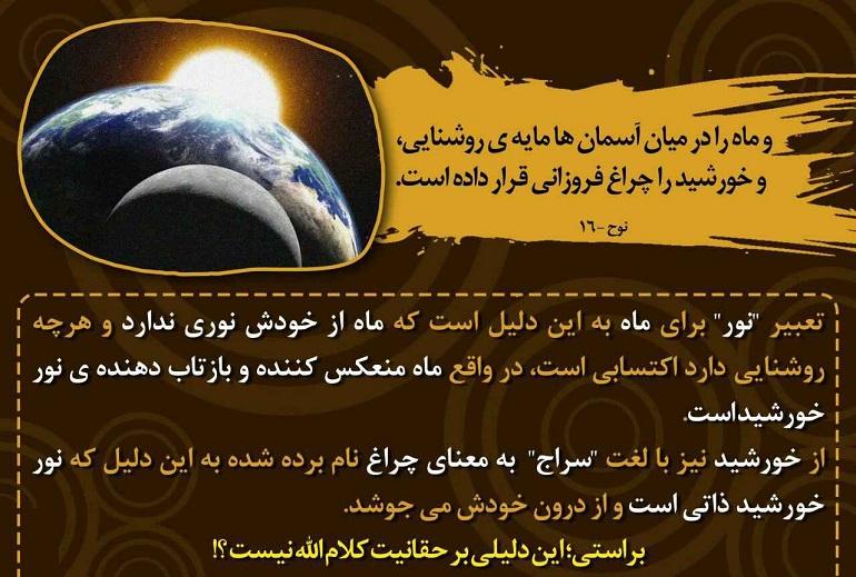 ماه و شبهه قرآنی
