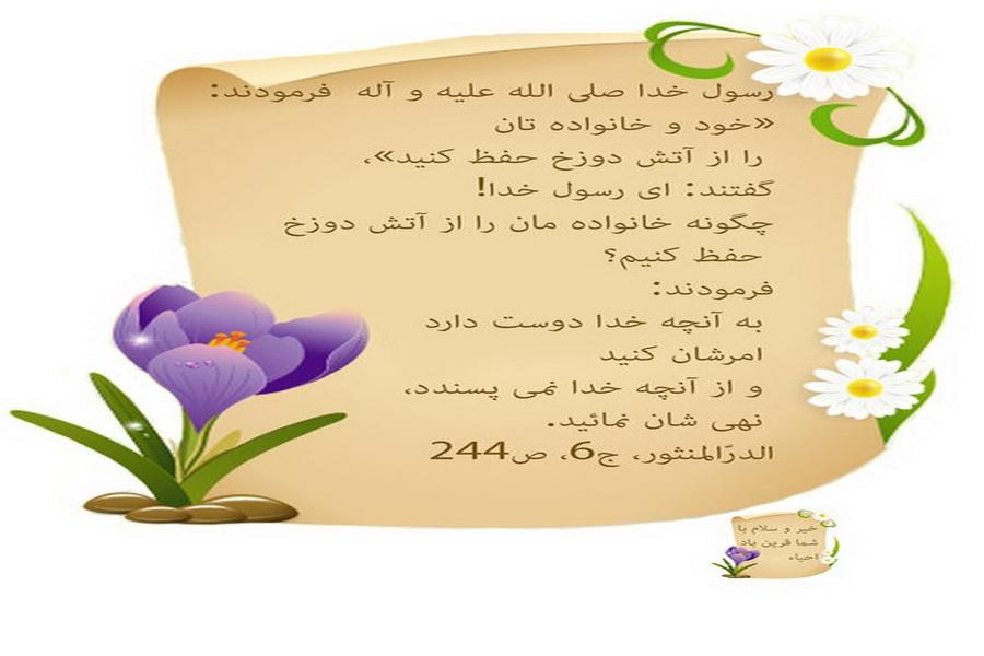 اهمیت حجاب