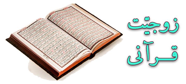 خلقت عالم در قرآن