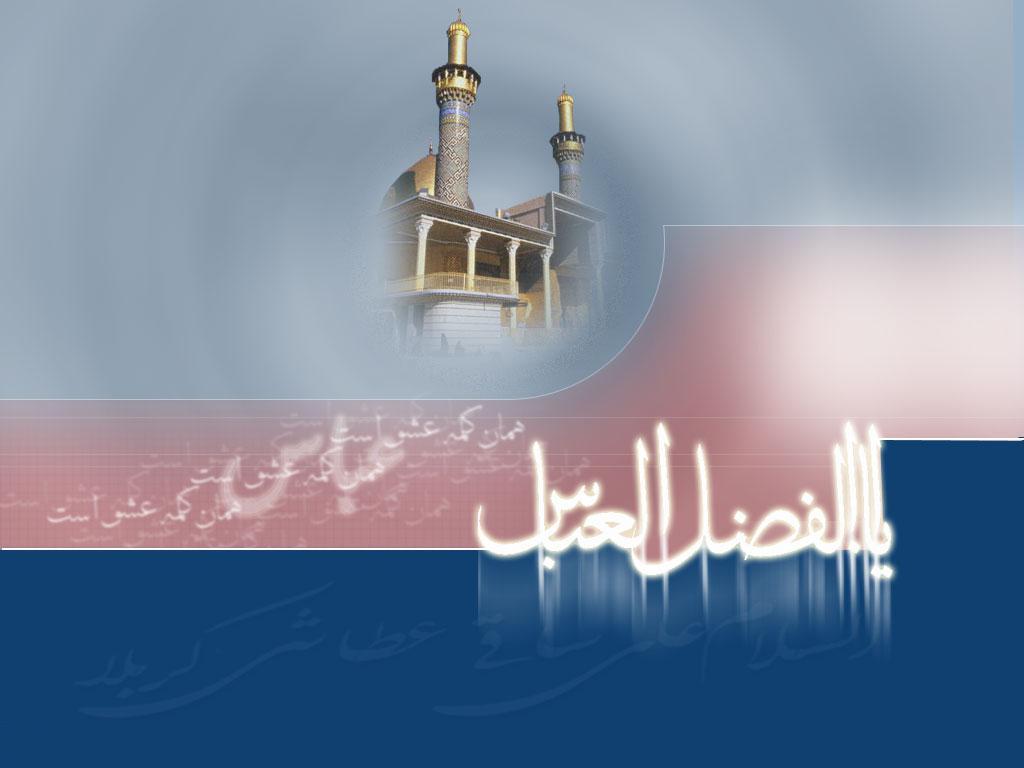 حضرت عباس