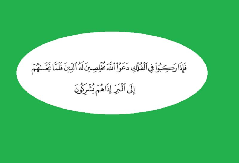 آیهای از قرآن کریم