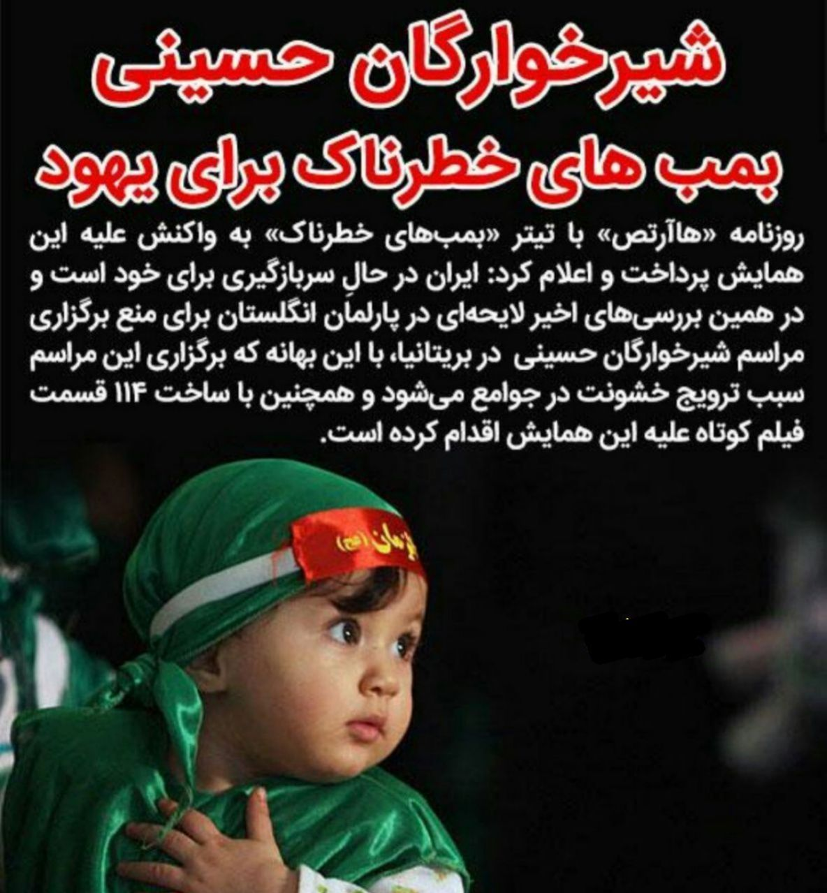 وجود و شهادت حضرت علی اصغر به تواتر یقینی است