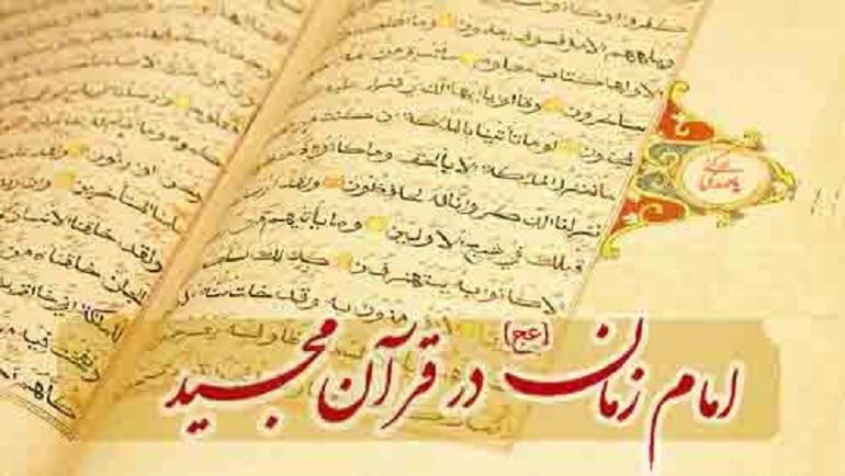 چطور میتوان به وسیله قرآن وجود امام زمان و ظهور او را اثبات کرد؟