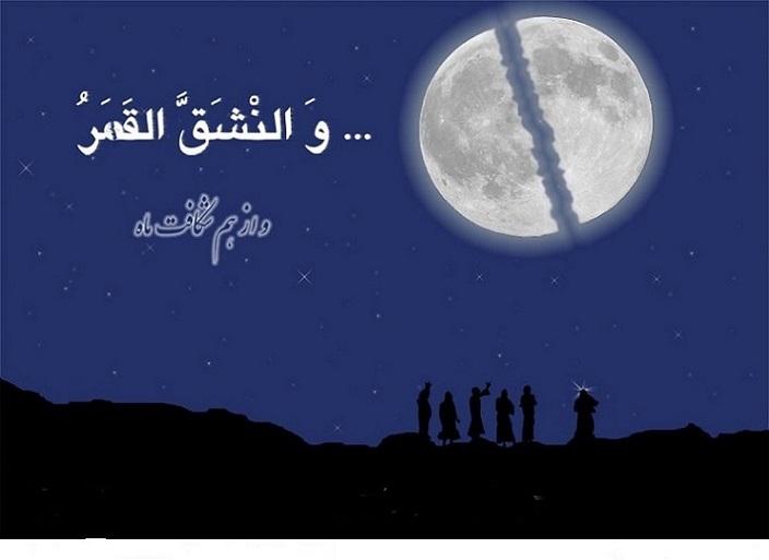 شقّ القمر