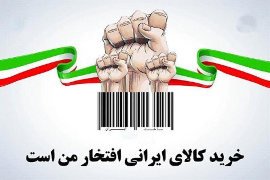 چرا حمایت از کالای ایرانی؟