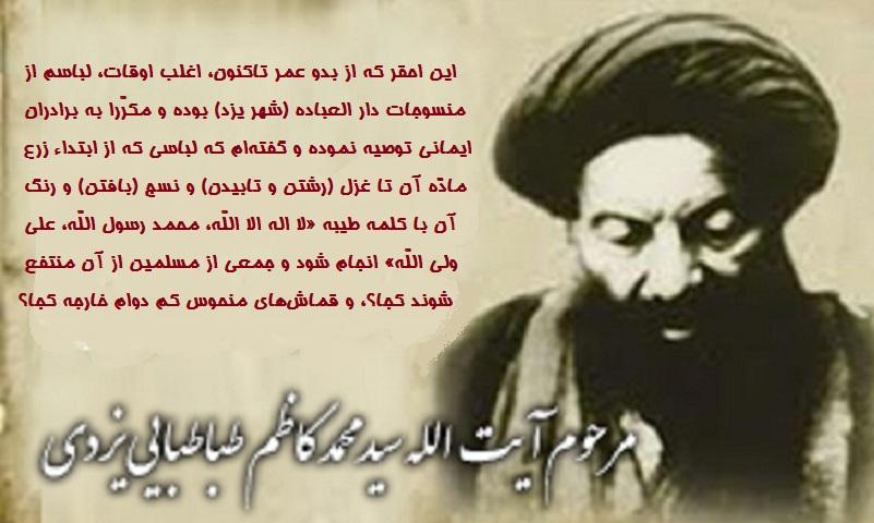 آیت الله سید محمدکاظم طباطبایی