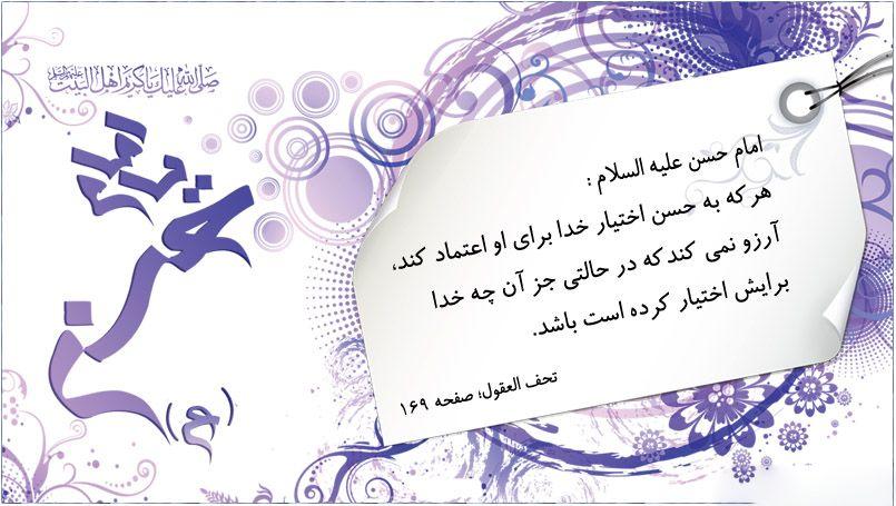 نتیجه تصویری برای امام حسن مجتبی حدیث