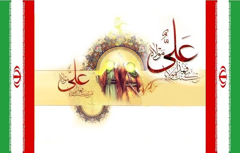 غدیر و انقلاب اسلامی