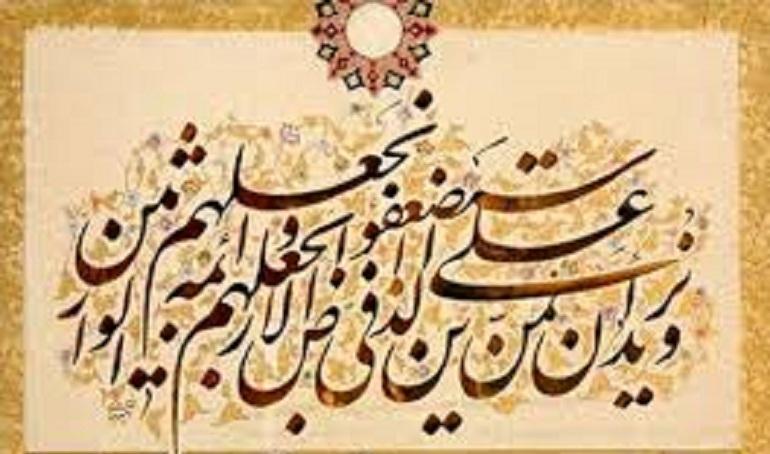 انتظار ظهور حجت در قرآن