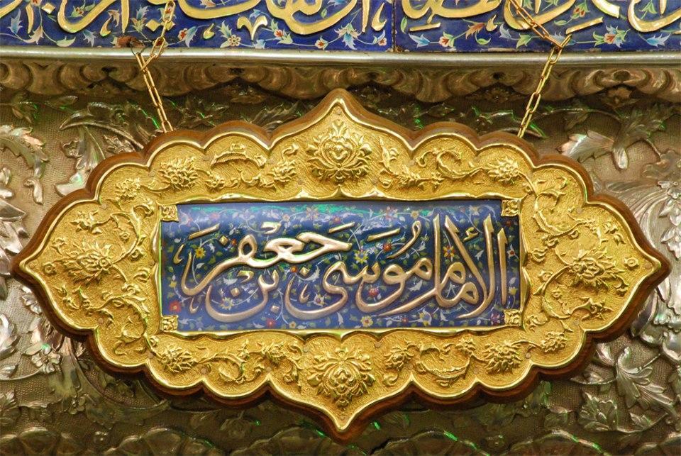 گفتگوی امام کاظم علیه اسلام با ابوحنیفه