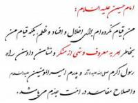Imam_Hosein