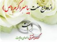 ازدواج سنت پیامبر اکرم(ص)