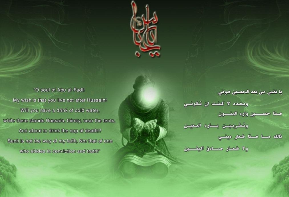 Merits and Virtues of Abul Fazl al Abbas