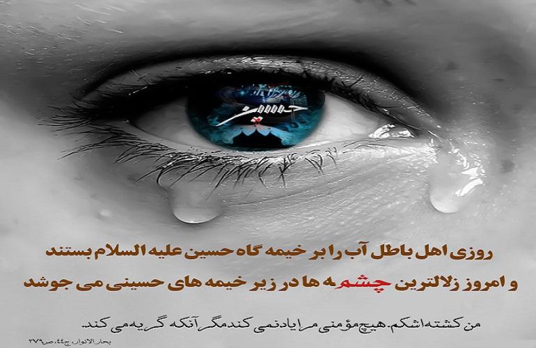 فضیلت اشک