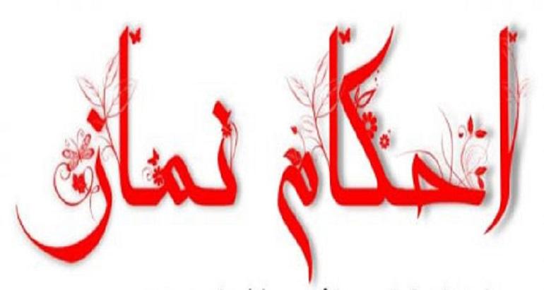 نماز، نجس، دستمال