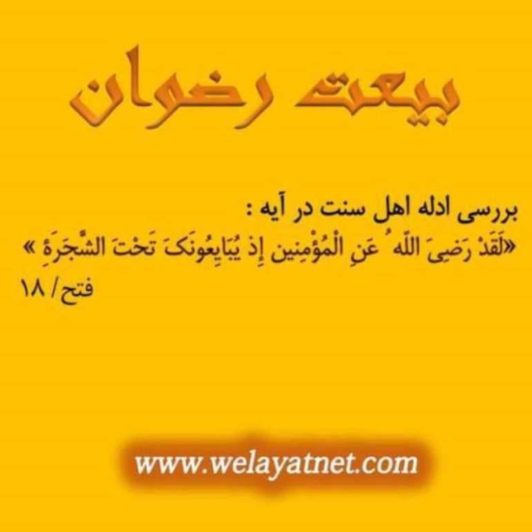 بررسی ادلهی قرآنی اهل سنت بر حجیت سیره صحابه
