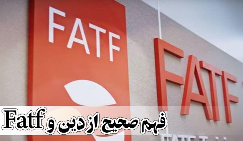 فهم صحیح از دین و fatf