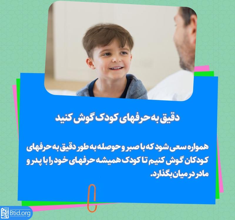 دقیق به حرفهای کودک گوش کنید