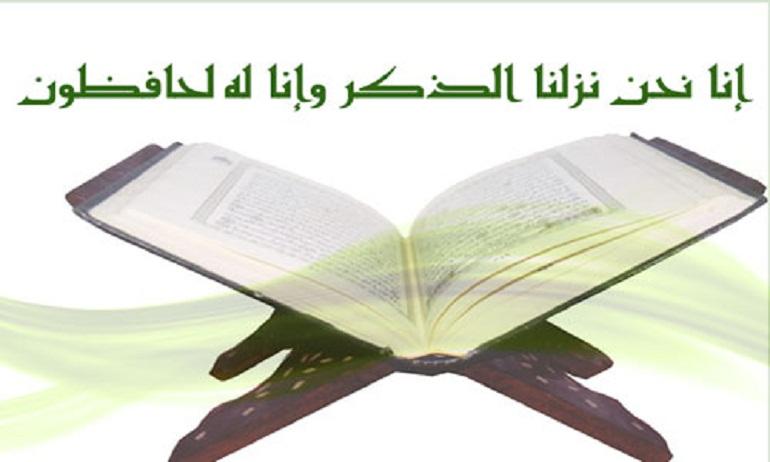 عدم امکان تحریف قرآن