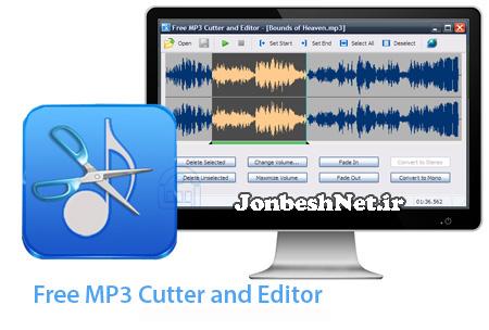 دانلود نرم افزار Free MP3 Cutter and Editor v2 6 0 2669