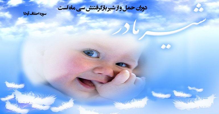 مدت زمان حمل و شیردهی در قرآن