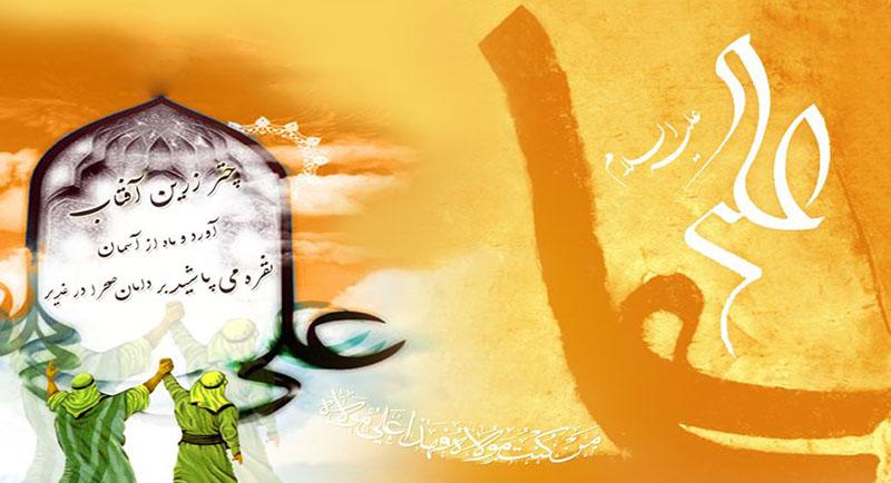 امام علی (ع) مصداق اصلی آیه تبلیغ